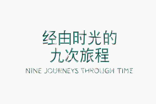"""Nine journeys through time"" at the Shanghai Yuz Museum"